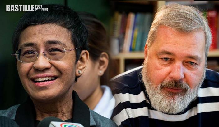 諾貝爾和平獎由菲俄2名異見傳媒人獲獎