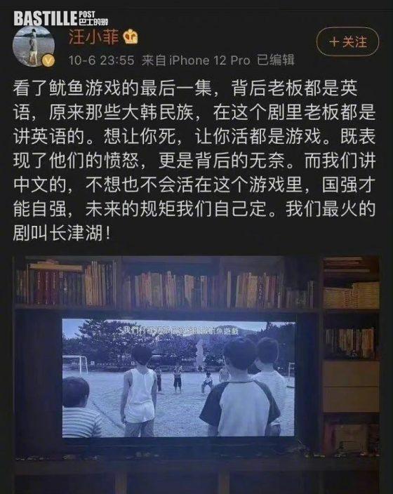 汪小菲評完《魷魚遊戲》突刪文 網民嘲笑肯定又被大S罵了