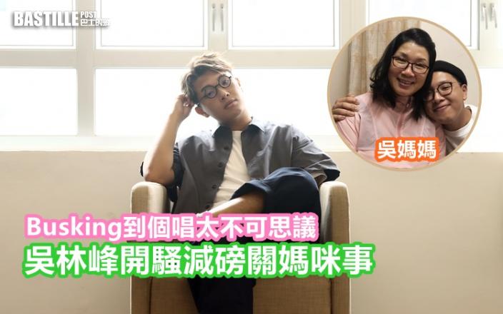頭條獨家丨吳林峰開騷減磅關媽咪事   Busking到個唱太不可思議