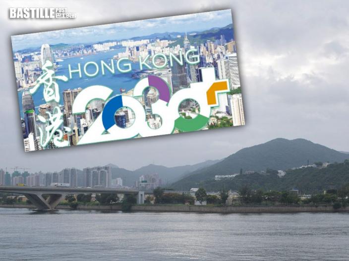 政府公布《香港2030+》最終報告 料未來30年需6200公頃土地