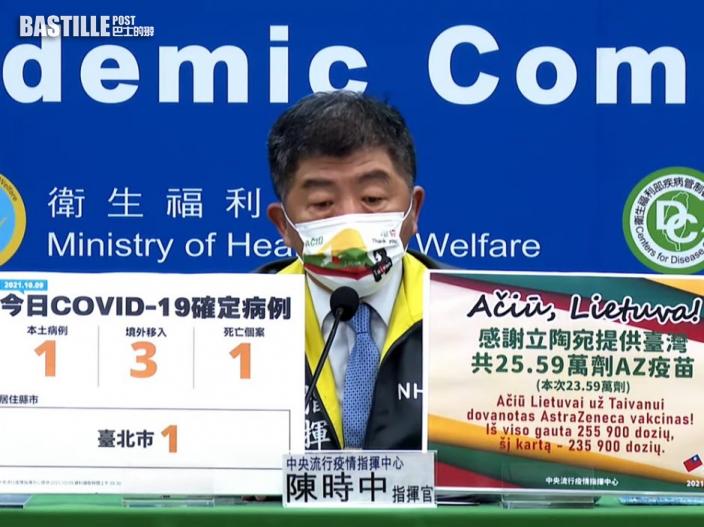 台灣新增1宗新冠本土確診 1名患者死亡