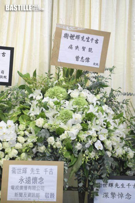 衞世輝設靈|TVB主席許濤八號風球下親到靈堂告別