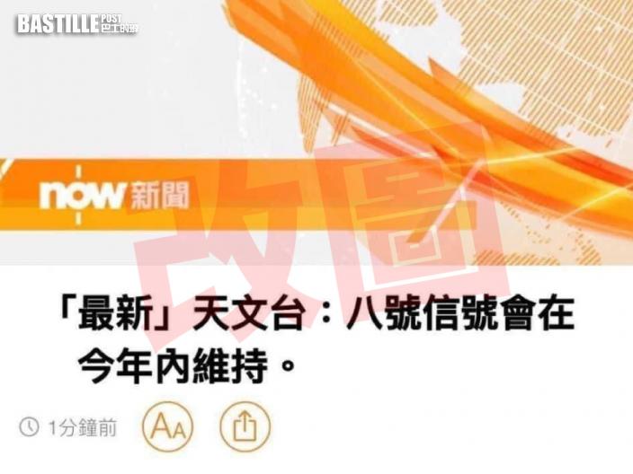 Juicy叮 「八號風球今年維持」改圖網上熱傳 電視台嚴正澄清