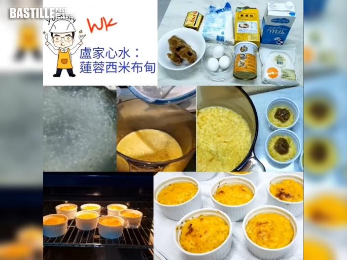 Kelly Online|盧偉國食得唔好嘥 教整布甸清月餅