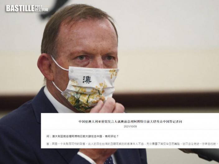 回應澳洲前總理批評 中國駐澳洲使館:失敗而可憐的政客