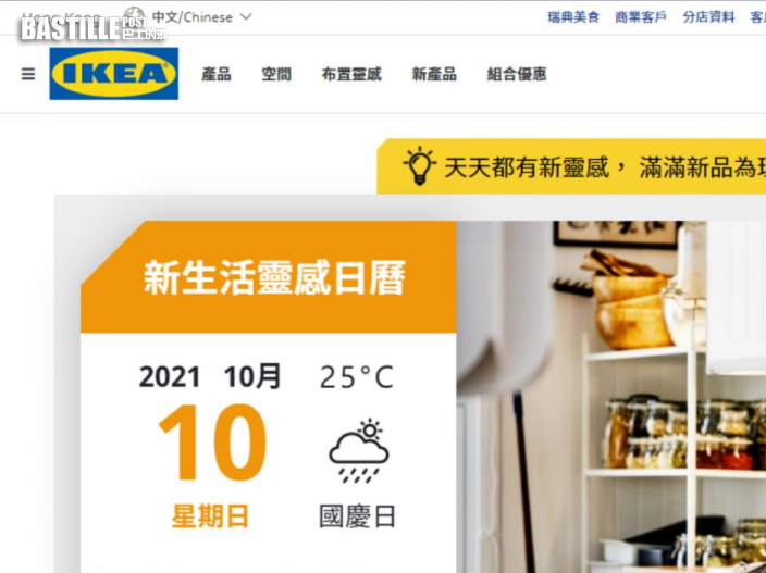 Juicy叮 IKEA宜家香港網頁日曆 雙十曾見「國慶日」字眼