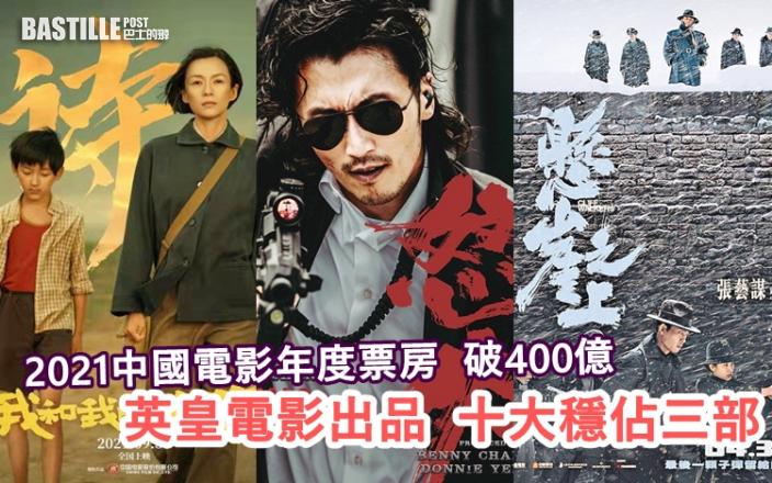 中國電影年度票房破400億  英皇電影《怒火》打入十大