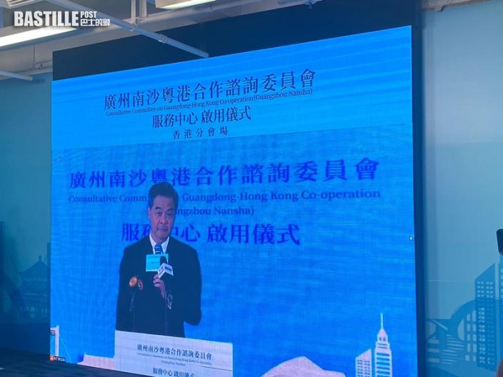 廣州南沙粵港合作諮詢委員會服務中心今啟用 梁振英冀深化兩地交流