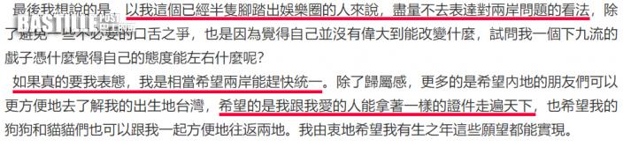 朱孝天稱藝人沒有政治立場  遭內地網民批評即表態望統一