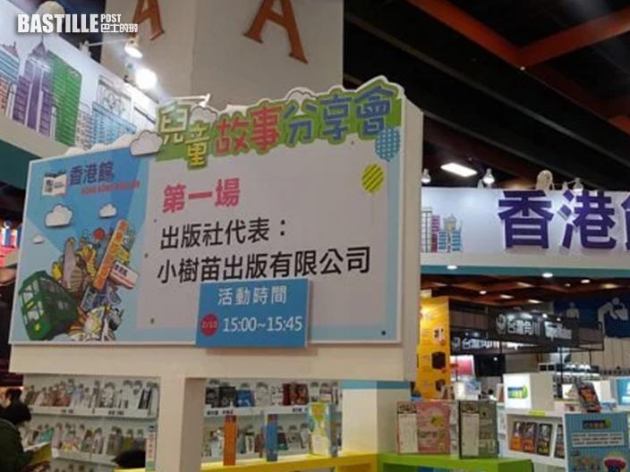 小樹苗出版社宣布年尾結業 結束33年歷史