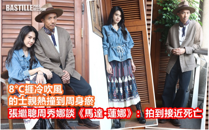 頭條獨家丨張繼聰周秀娜談《馬達·蓮娜》:拍到接近死亡  8°C捱冷吹風  的士親熱撞到周身瘀