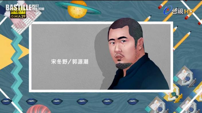 劣跡藝人 宋冬野吸毒被捕5年冇工開 Po長文求官方放過