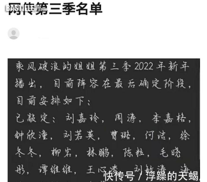 鍾欣潼被指落實參加內地《姐姐3》  跟劉若英一較高下